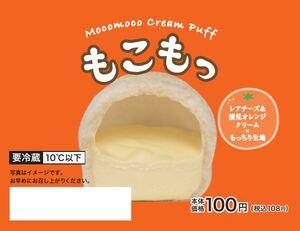 ローソン100ので人気の「108円シュークリーム」新作はオレンジ&レアチーズ