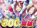 『ウマ娘 プリティーダービー』祝・600万DL突破!「SSR確定メイクデビューチケット」をプレゼント!!