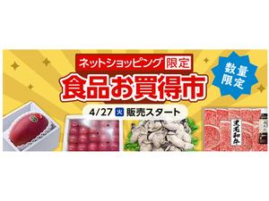 【セール】ネット限定食品もあるぞ! 京王百貨店新宿店「食品月末4日間お買得市」4月30日まで開催中