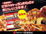 ピザハットの売上No.1「プルコギ」が手軽に味わえる!ランチパックプルコギ&チーズ登場