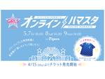 【ベイスターズ】好きな選手を「推しカメラ」で楽しもう! 「オンラインハマスタ YOKOHAMA GIRLS☆FESTIVAL 2021」チケット販売中