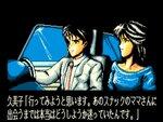 PC-8801で登場した恋愛ADV『神戸恋愛物語』が「プロジェクトEGG」でリリース開始!