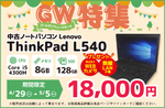 ショップインバースGW特集、中古「ThinkPad」「iPadAir 2」が1万8000円に