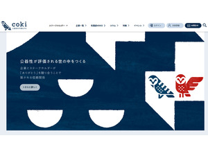 感謝で企業と社会のつながりを可視化するウェブサービス「coki」スタート