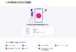 楽天モバイル、iPhone 6s以降での正式な動作対応を発表