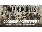 第二次世界大戦のタクティクスゲーム『ウォー・モングレルス』PC日本語版が9月に発売決定!
