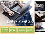 ベッドでも車中でもアウトドアでも、どこでもノートPCで快適に作業できる「INOVA 膝上テーブル WIDE ワイド ブラック」が3990円