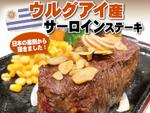 いきなり!ステーキ、極厚肉塊「ウルグアイ産ビーフ」の値下げセールを開催