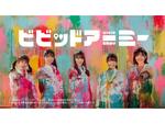 日向坂46最新シングル「君しか勝たん」をBGMにペンキまみれ! G123「ビビッドアーミー」新TVCM