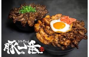 【豚丼】ニンニク&スタミナ溢れる! 豚一番「ブラックガーリック丼」限定販売、新宿店でも