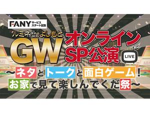 【ルミネtheよしもと】オンラインでも楽しめるぞ! 「GWオンラインSP公演」最新情報