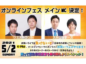 【お笑い】GWも笑うぞ!! 西新宿ナルゲキ、オンラインフェスを5月2日に開催