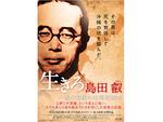 【ドキュメンタリー】歴史の裏側を見よう! 戦中最後の沖縄県知事・島田叡の映画、横浜若葉町「ジャック&ベティ」で5月1日から上映開始