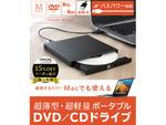 ロジテック、超薄型・超軽量のポータブルDVDドライブ「LDR-LPWBW8U2NDB」を発売