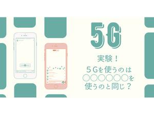 【連載】5Gって、実際どれくらい凄い?~都庁舎で実験してみた~