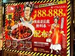 激辛好きに告ぐ。「陳麻婆豆腐」が地獄的メニューを出してきたので絶対に食べてはいけない