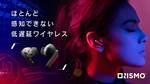 低遅延47msのゲーム向け完全ワイヤレスイヤホン「NSMO TWS」、Makuakeにて先行販売