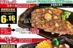 いきステで「オーダーカット」ステーキを大幅値下げ! 5月も開催します