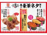 GWは寿司チェーンが豪華ネタを大放出! 本鮪、うに、和牛などテンション上がる