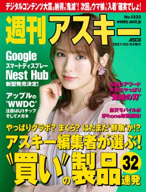 週刊アスキー No.1333(2021年5月4日発行)