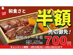 和食さと、テイクアウト「和風ステーキ重」が半額の700円!