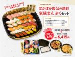 家族で大満足テイクアウト寿司パセット!豪華握りに、手巻きセット、総菜など盛りだくさんに付いてくる
