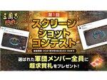 スマホアプリ『三國志 覇道』で第1回「スクリーンショットコンテスト」を開催中!