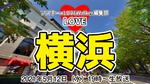 ホテルニューグランドの魅力:LOVE横浜#4