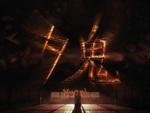 サバイバルホラーゲーム『夕鬼』が8月19日に発売決定