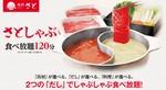 和食さと「食べ放題1000円引き」公式アプリでクーポン配信中