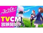 新ジャンルアプリ『ユージェネ』のTVCMが4月29日から放送!それを記念したTwitterキャンペーンも実施!!