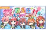 ゲームアプリ『五等分の花嫁』ハーフアニバーサリーとして「中野家五つ子誕生日キャンペーン」を開始!