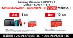 Nintendo Switch+Samsung microSDカードが当たる! Samsung SSDのTwitterキャンペーン
