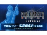 『FFVII THE FIRST SOLDIER』の「公式生放送#0」が5月7日20時より配信決定!