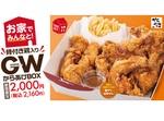 からやま「GWからあげBOX」発売中! 人気の骨付き鶏、カリッともも、ポテトの盛り合わせ