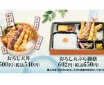 ほっかほっか亭、「おろし天丼」「おろし天ぷら御膳」季節限定で販売