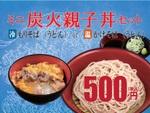 富士そばでお得なワンコインセット「ミニ炭火親子丼+そば」が今だけ500円