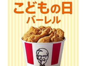 【5月5日】KFC「こどもの日バーレル」販売中