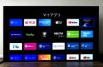 ソニー「BRAVIA A90J」実機レビュー = XRと高輝度OLEDにGoogle TVの威力を実感!