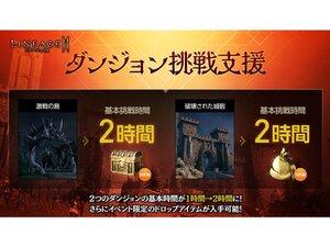 『リネージュ2M』でダンジョンでの狩りを応援する新イベント「ダンジョン挑戦支援」がスタート!