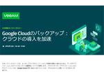 Google Cloud Platformやハイブリッドクラウド環境に活用する方法を紹介するオンラインセミナー配信 5月12日16時から