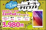 7型ZenPadが3980円など「スーパークリアランス」、インバースネット