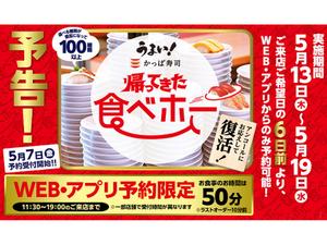 7日間超限定、かっぱ寿司が「食べホー(食べ放題)」復活!