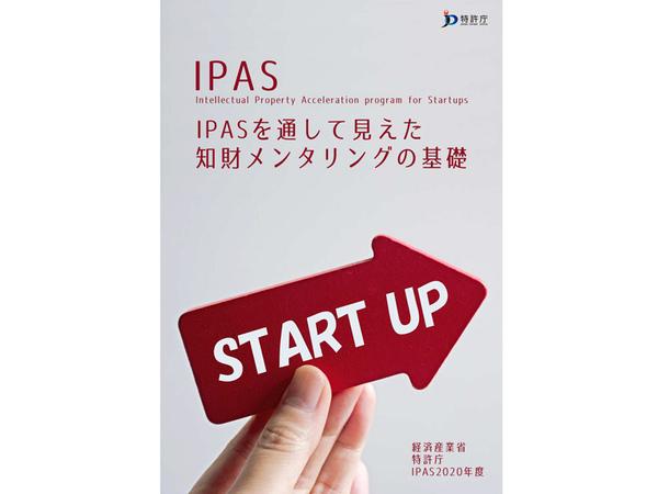 特許庁、スタートアップへの知財メンタリングの基礎を学べる小冊子を公開