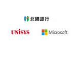 「BankVision on Azure」によるパブリッククラウドのフルバンキングシステム、北國銀行にて稼働開始