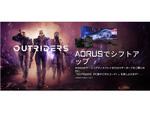 GIGABYTE、AORUS製品購入でTPSゲーム「OUTRIDERS」がもらえるキャンペーン