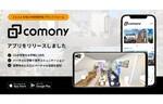 ラストマイルワークス、住宅関連業界向けのVR空間共有プラットフォーム「comony」のモバイルアプリβ版をリリース
