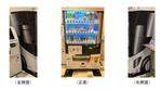 ダイドー、アルピコ交通のバス車両をデザインしたラッピング自販機を設置