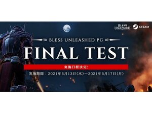 FINAL TESTまであと7日!『BLESS UNLEASHED PC』で「FINAL TEST カウントダウンRTキャンペーン」を開始!!