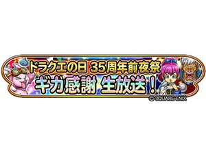『星ドラ』5月26日に「ドラクエの日 35周年前夜祭 ギガ感謝生放送!」を配信決定!